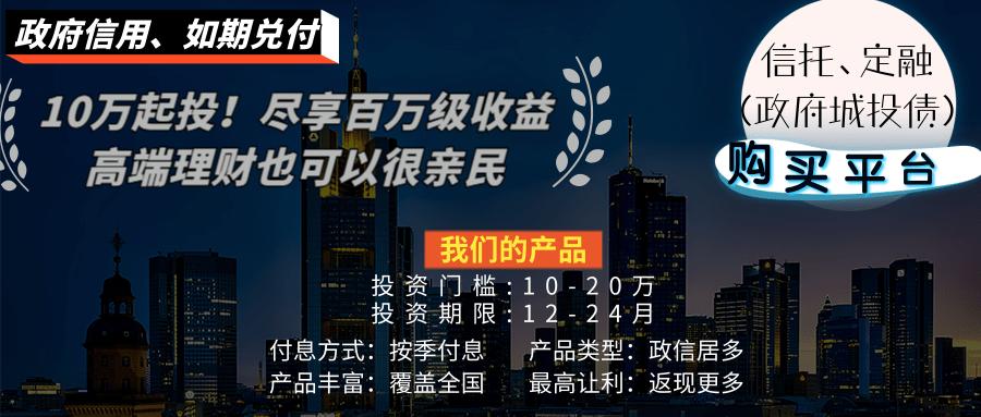 央企信托-8号山东寿光集合资金信托计划