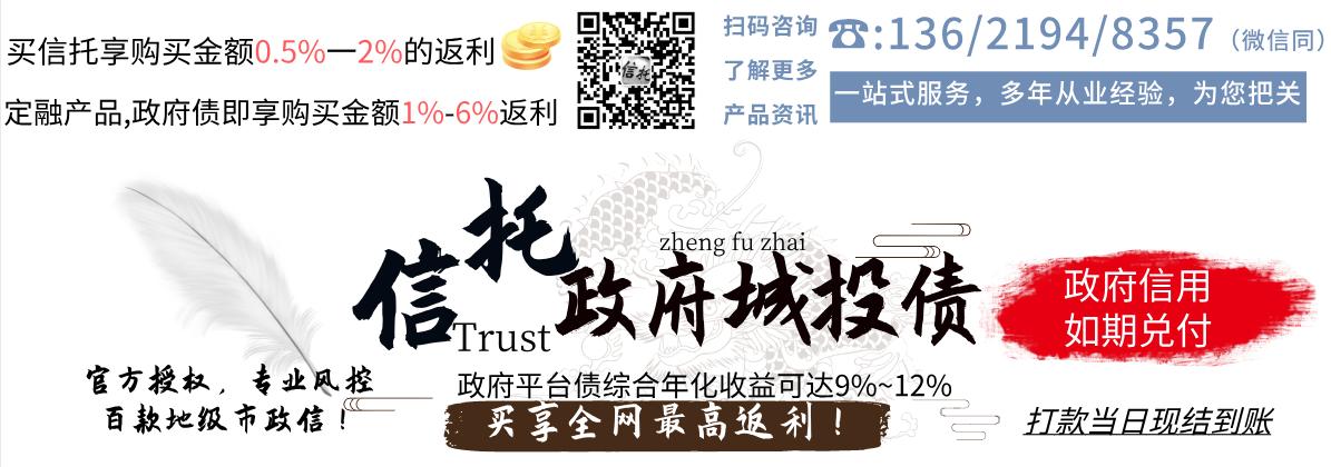 河南安阳文旅臻鑫1号收益权