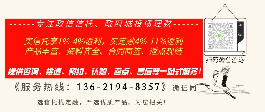 央企信托-9号山东济宁中心城区政信项目集合资金信托计划