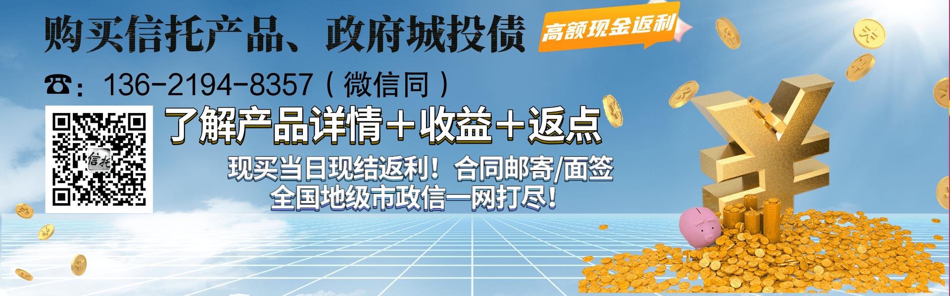 国企信托-永保2号成都金堂